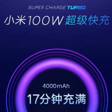 Xiaomi SuperCharge Turbo